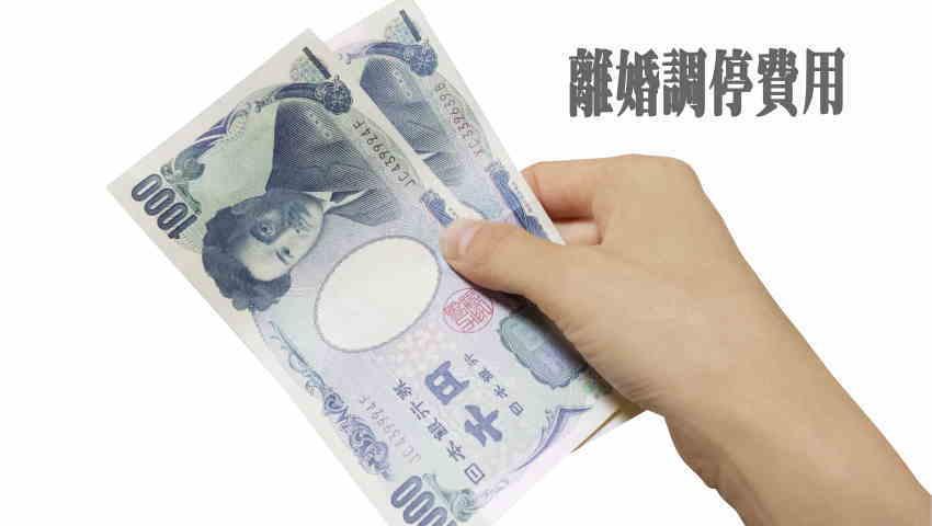 離婚調停の費用はわずか1200円