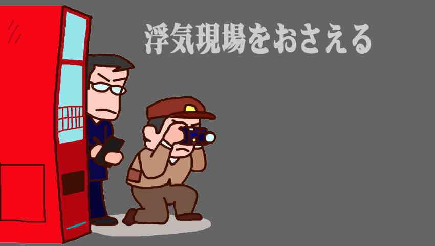 探偵の浮気調査の方法
