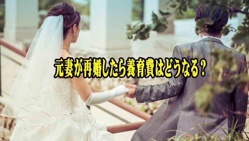 離婚した元妻が再婚したら養育費は支払わなくていい?減額できる?