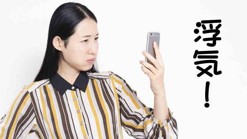 夫の携帯のLineの浮気の証拠はあくまで状況証拠に過ぎない