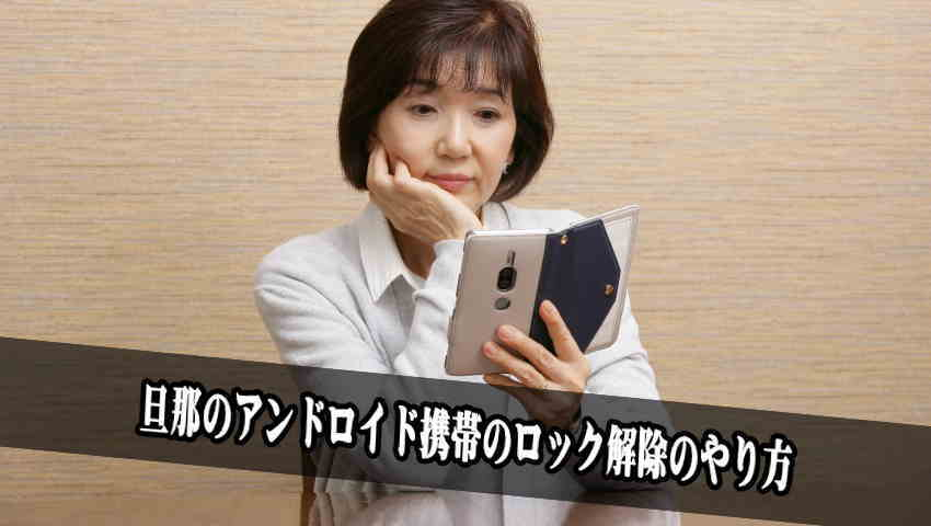 android ロック解除 裏技