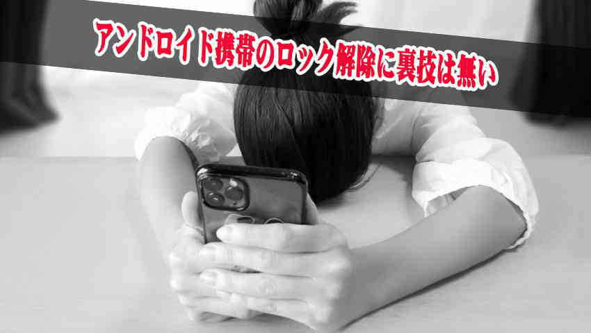 android ロック解除 裏ワザ