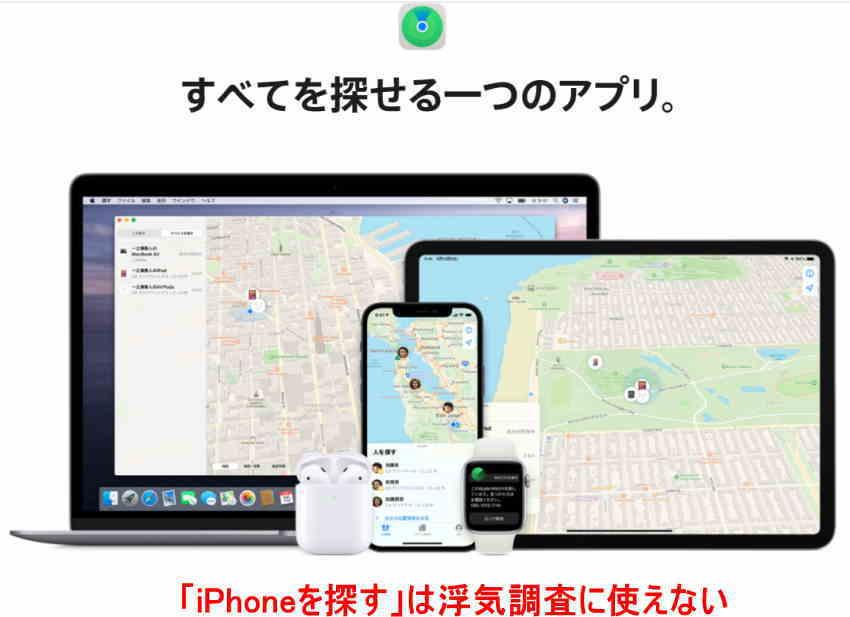 iphoneの位置情報を共有「iPhoneを探す」で浮気調査はできない