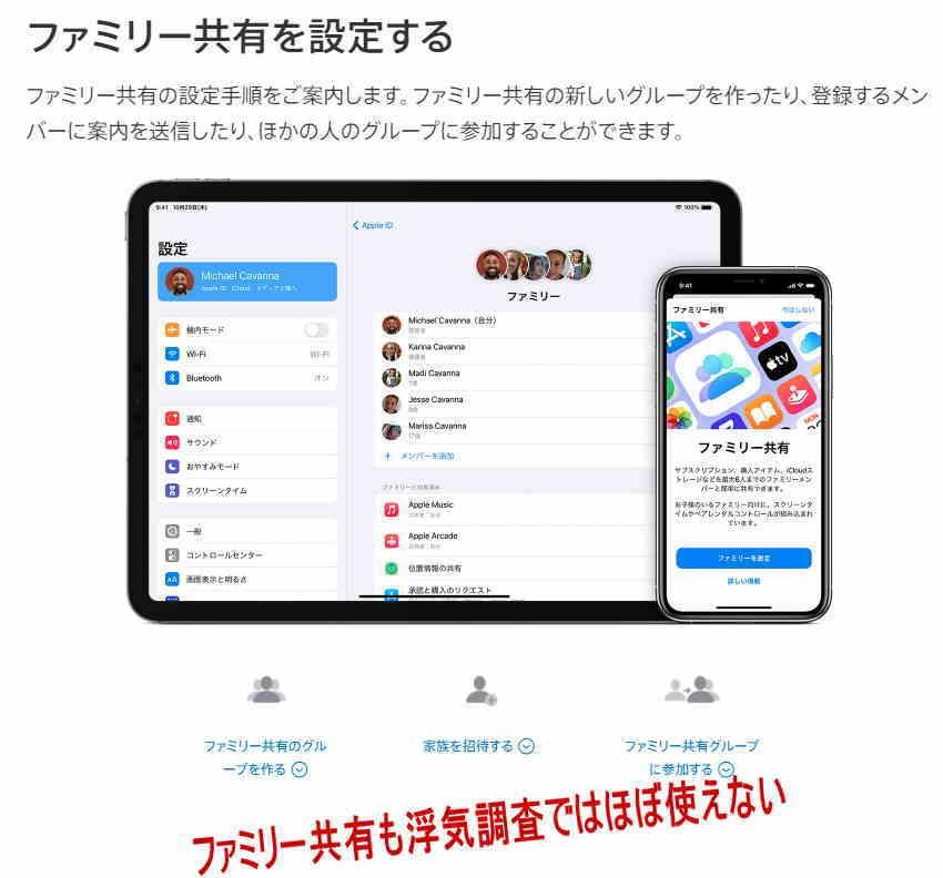 iphoneの位置情報を共有「ファミリー共有」で浮気調査はできない