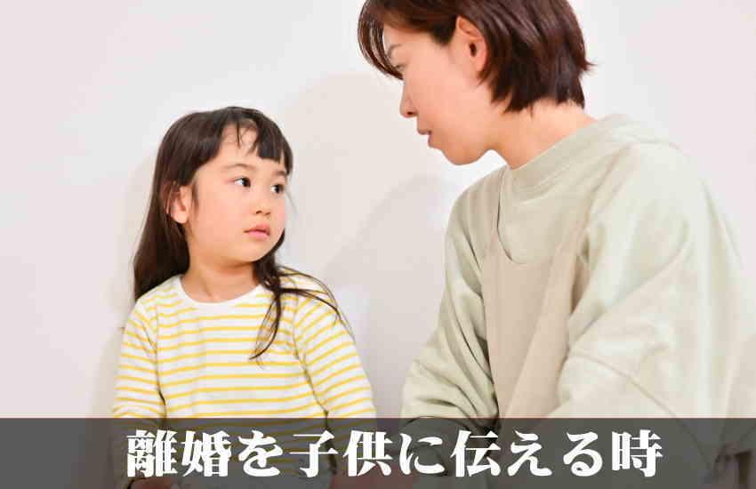 離婚を子供に伝える